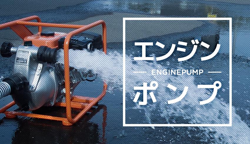 エンジンポンプ